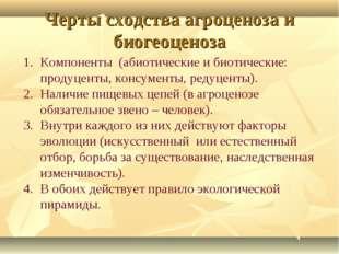 Черты сходства агроценоза и биогеоценоза Компоненты (абиотические и биотическ