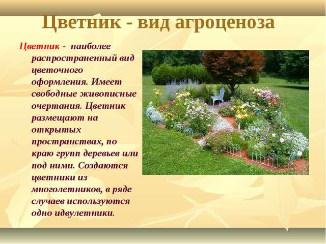 Цветник - вид агроценоза Цветник - наиболее распространенный вид цветочного о...