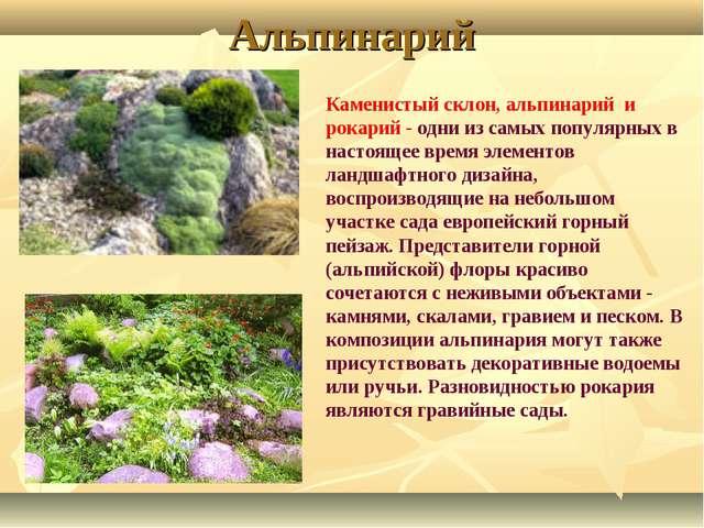Альпинарий Каменистый склон, альпинарий и рокарий - одни из самых популярных...