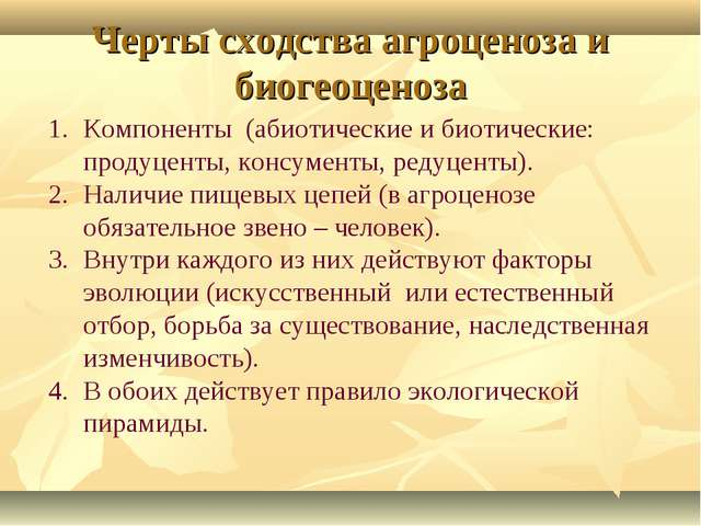 Черты сходства агроценоза и биогеоценоза Компоненты (абиотические и биотическ...