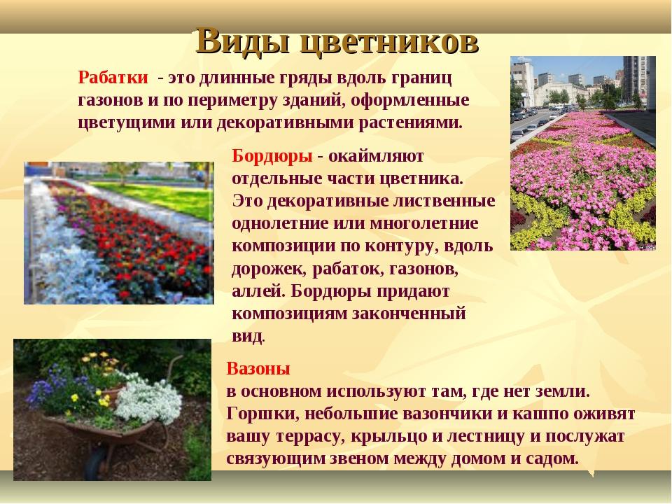 Виды цветников Вазоны в основном используют там, где нет земли. Горшки, небол...