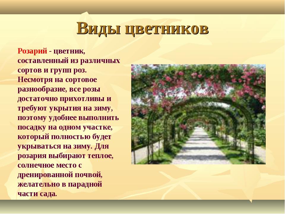 Виды цветников Розарий - цветник, составленный из различных сортов и групп ро...