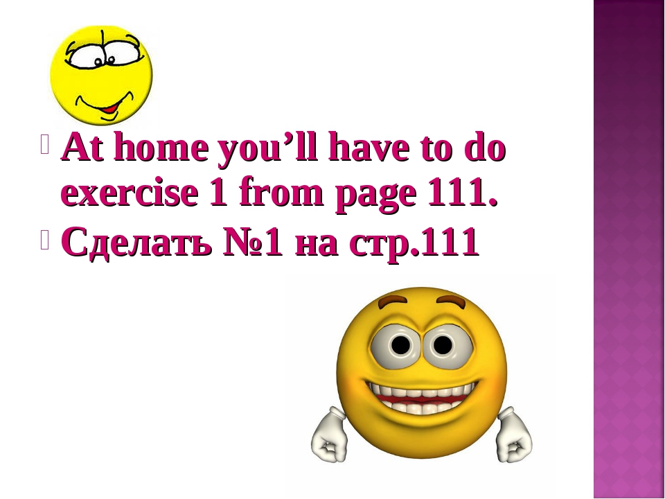 At home you'll have to do exercise 1 from page 111. Сделать №1 на стр.111