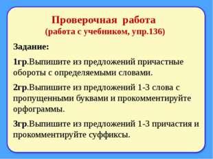 Проверочная работа (работа с учебником, упр.136) Задание: 1гр.Выпишите из пре