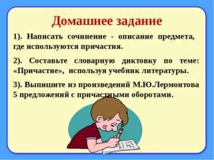 Домашнее задание 1). Написать сочинение - описание предмета, где используются