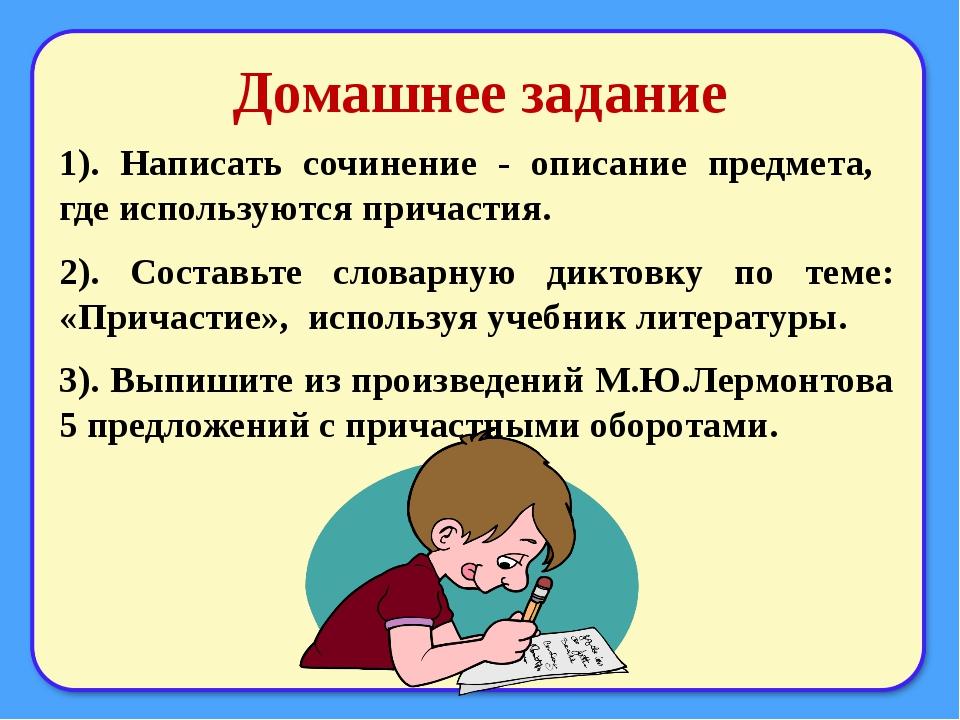 Домашнее задание 1). Написать сочинение - описание предмета, где используются...