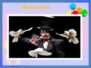 Фокусники FokinaLida.75@mail.ru