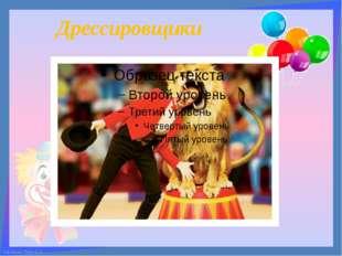 Дрессировщики FokinaLida.75@mail.ru
