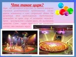 Что такое цирк? Цирк - вид зрелищного искусства, по законам которого строится