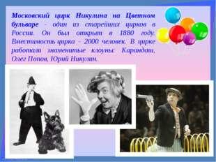 Московский цирк Никулина на Цветном бульваре - один из старейших цирков в Рос