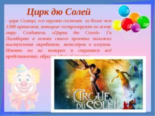Цирк дю Солей - цирк Солнца, его труппа состоит из более чем 1300 артистов, к