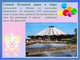 Самый большой цирк в мире расположен в Москве на проспекте Вернадского. Он вм