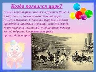 Когда появился цирк? Самый первый цирк появился в Древнем Риме в 7 году до н.