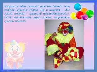 Клоуны не едят семечки, так как боятся, что упадут цирковые сборы. Так и гово