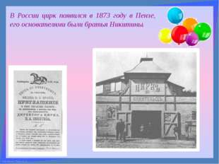 В России цирк появился в 1873 году в Пензе, его основателями были братья Ники