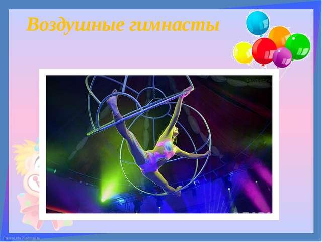 Воздушные гимнасты FokinaLida.75@mail.ru