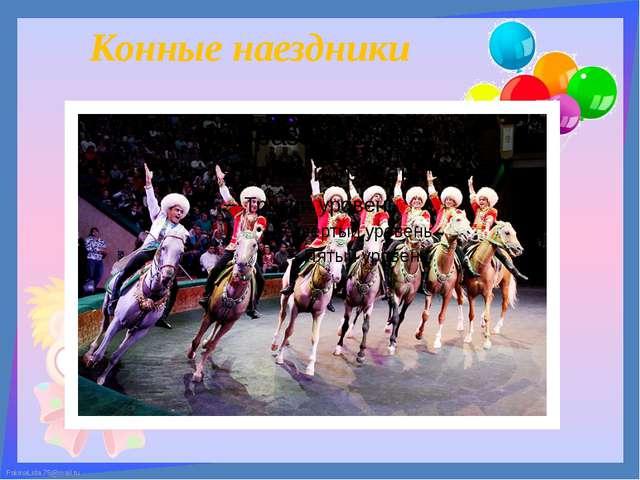 Конные наездники FokinaLida.75@mail.ru