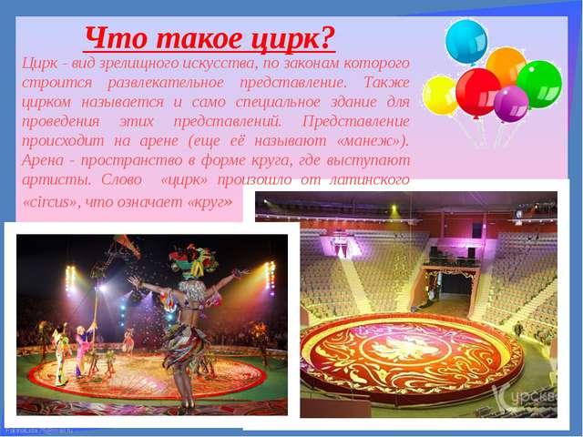 Что такое цирк? Цирк - вид зрелищного искусства, по законам которого строится...