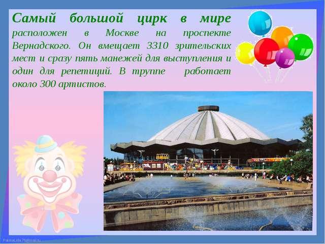 Самый большой цирк в мире расположен в Москве на проспекте Вернадского. Он вм...