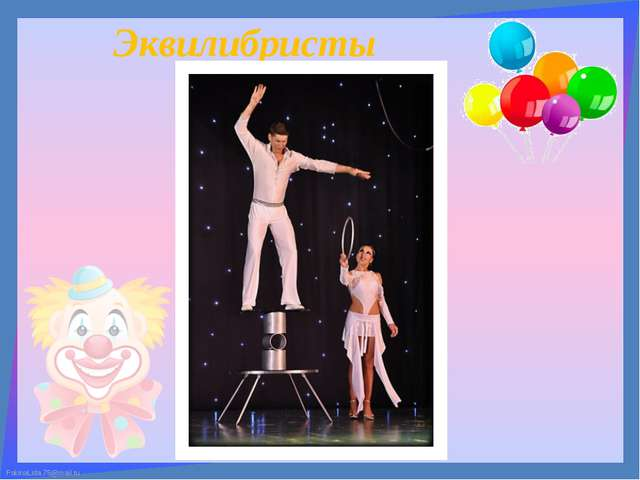 Эквилибристы FokinaLida.75@mail.ru