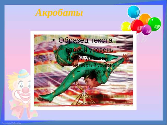 Акробаты FokinaLida.75@mail.ru