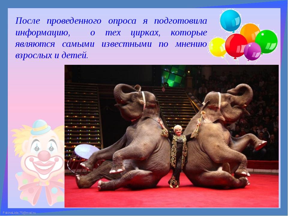 После проведенного опроса я подготовила информацию, о тех цирках, которые явл...