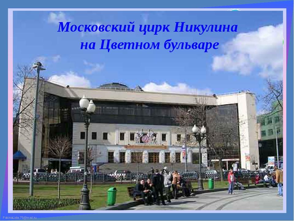 Московский цирк Никулина на Цветном бульваре FokinaLida.75@mail.ru