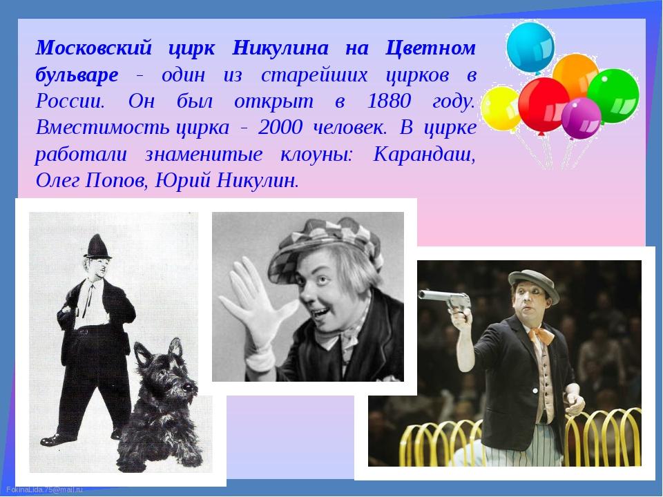 Московский цирк Никулина на Цветном бульваре - один из старейших цирков в Рос...