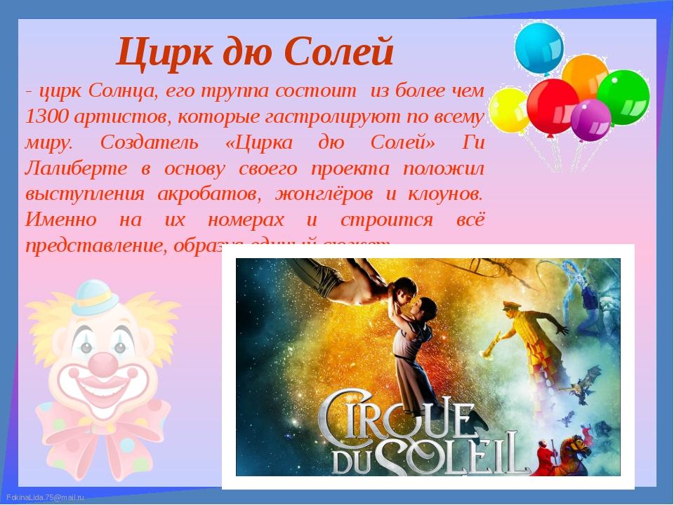 Цирк дю Солей - цирк Солнца, его труппа состоит из более чем 1300 артистов, к...
