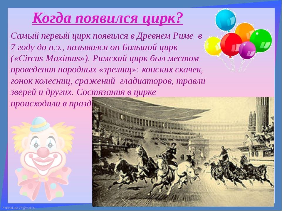 Когда появился цирк? Самый первый цирк появился в Древнем Риме в 7 году до н....