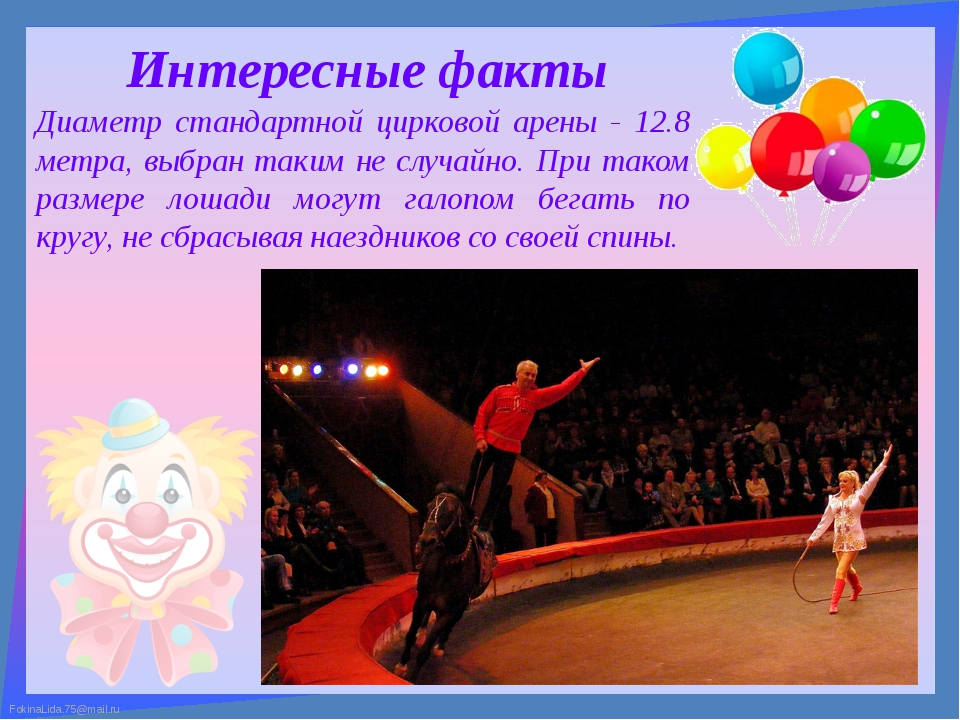 Интересные факты Диаметр стандартной цирковой арены - 12.8 метра, выбран таки...