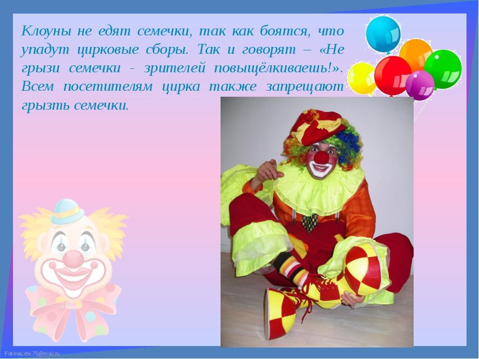 Клоуны не едят семечки, так как боятся, что упадут цирковые сборы. Так и гово...