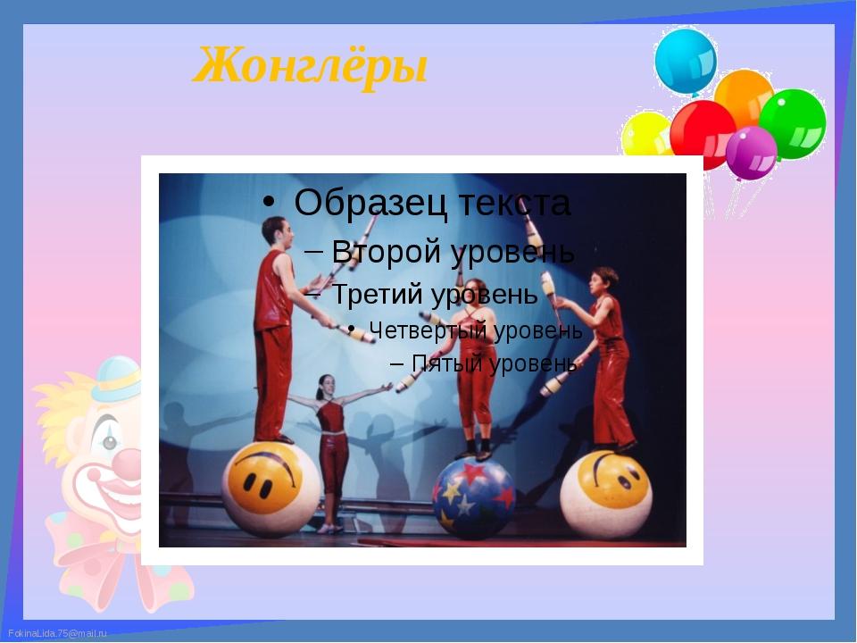 Жонглёры FokinaLida.75@mail.ru