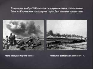 Всередине ноября 1941года после двухнедельных ожесточенных боев наКерченс