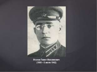 Ягунов Павел Максимович (1900 – 5 июля 1942)