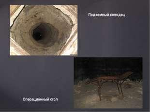 Подземный колодец Операционный стол