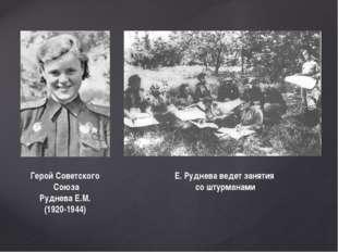 Е. Руднева ведет занятия со штурманами Герой Советского Союза Руднева Е.М. (1