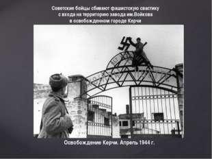 Освобождение Керчи. Апрель 1944 г. Советские бойцы сбивают фашистскую свастик