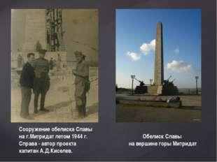 Обелиск Славы на вершине горы Митридат Сооружение обелиска Славы на г.Митрида