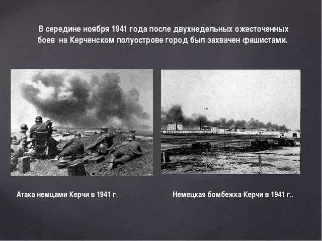 Всередине ноября 1941года после двухнедельных ожесточенных боев наКерченс...