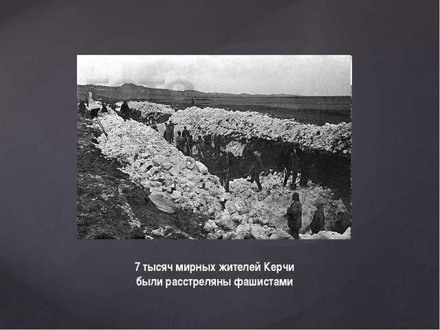 7 тысяч мирных жителей Керчи были расстреляны фашистами