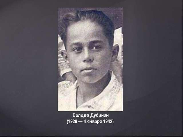 Володя Дубинин (1928 — 4 января 1942)