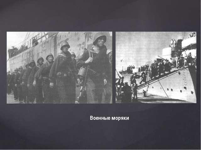 Военные моряки