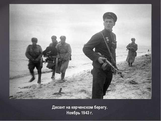 Десант на керченском берегу. Ноябрь 1943 г.