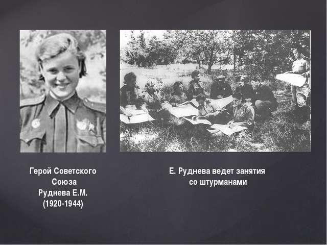 Е. Руднева ведет занятия со штурманами Герой Советского Союза Руднева Е.М. (1...