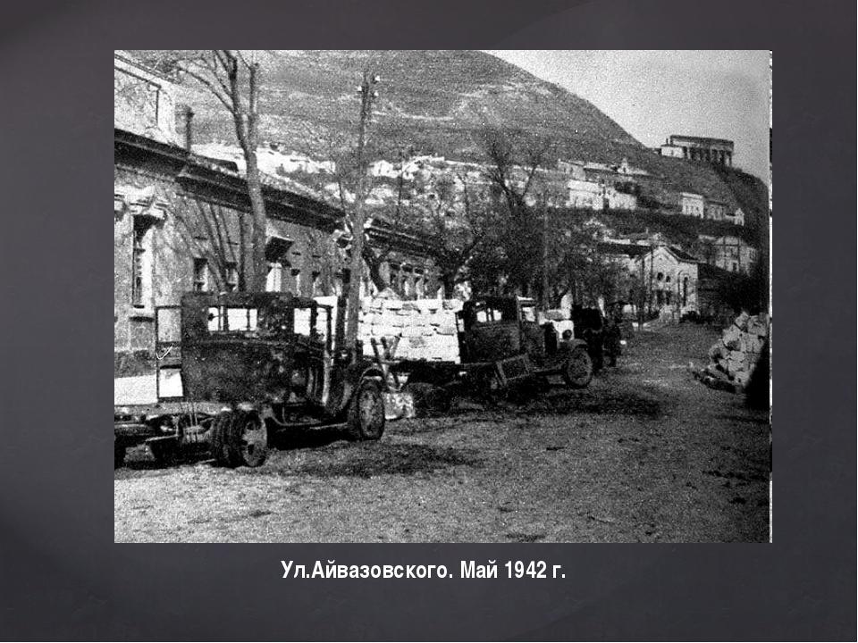 Ул.Айвазовского. Май 1942 г.