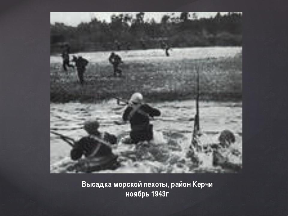 Высадка морской пехоты, район Керчи ноябрь 1943г