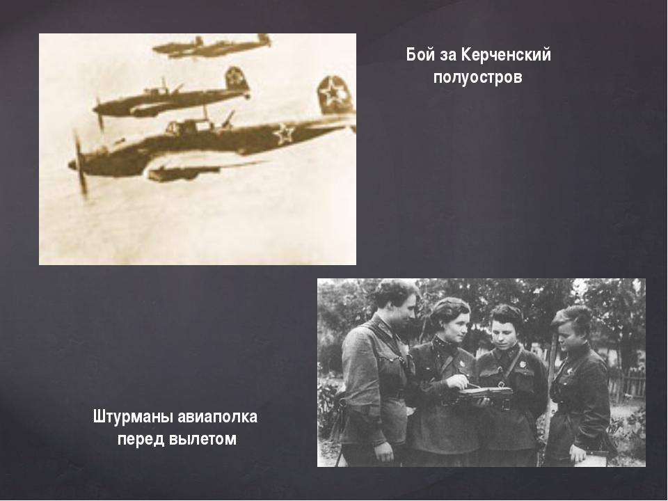 Штурманы авиаполка перед вылетом Бой за Керченский полуостров