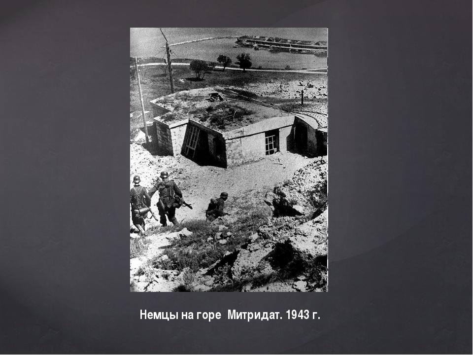 Немцы на горе Митридат. 1943 г.