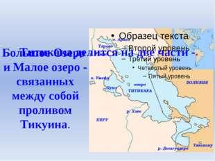 Титикака делится на две части - Большое Озеро и Малое озеро - связанных между